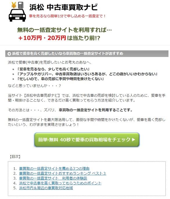 浜松 中古車買取ナビ