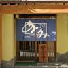浜松でうなぎを食べるなら、うなぎ料理の老舗「あつみ」がお薦め