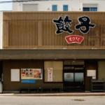 浜松餃子の名店『むつぎく』の餃子はしっとりヘルシー♪