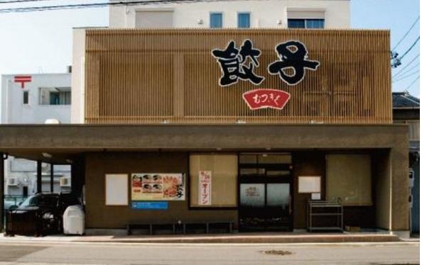 浜松餃子の名店 むつぎく